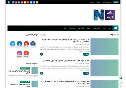 لقطة شاشة لموقع نبض الأمة بتاريخ 13/03/2021 بواسطة دليل مواقع إنسااي
