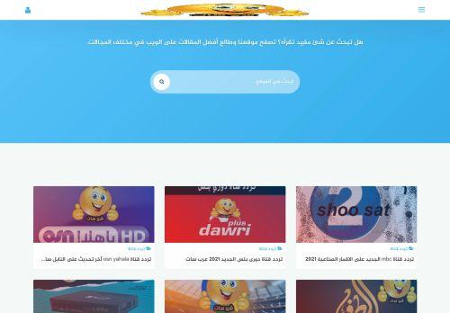 لقطة شاشة لموقع shoo sat بتاريخ 01/04/2021 بواسطة دليل مواقع إنسااي