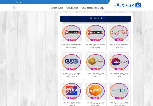لقطة شاشة لموقع عرب وياك بتاريخ 03/04/2021 بواسطة دليل مواقع إنسااي