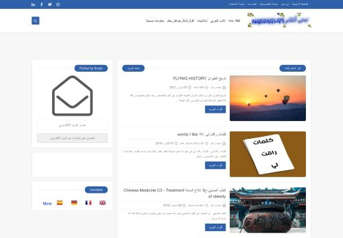 لقطة شاشة لموقع نبض أقلام nabdaqlam بتاريخ 03/04/2021 بواسطة دليل مواقع إنسااي