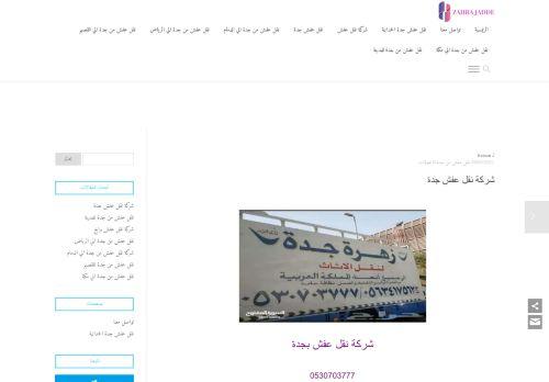 لقطة شاشة لموقع زهرة جدة لنقل العفش بتاريخ 03/04/2021 بواسطة دليل مواقع إنسااي