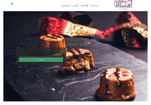 لقطة شاشة لموقع حلويات توفي المشعل بتاريخ 03/04/2021 بواسطة دليل مواقع إنسااي