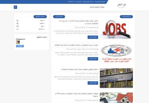 لقطة شاشة لموقع مدونه عايز اشتغل بتاريخ 06/04/2021 بواسطة دليل مواقع إنسااي