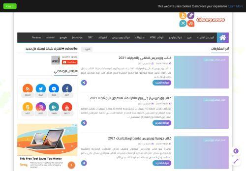 لقطة شاشة لموقع غاوي اخبار بتاريخ 11/04/2021 بواسطة دليل مواقع إنسااي