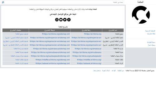 لقطة شاشة لموقع الحكمة بيانات بتاريخ 11/04/2021 بواسطة دليل مواقع إنسااي