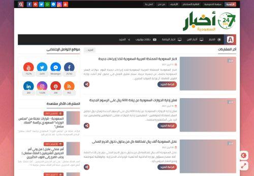 لقطة شاشة لموقع السعودية مباشر   اخبار السعودية اليوم بتاريخ 11/04/2021 بواسطة دليل مواقع إنسااي