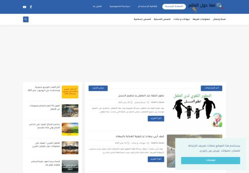 لقطة شاشة لموقع about-world بتاريخ 11/04/2021 بواسطة دليل مواقع إنسااي