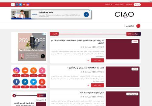 لقطة شاشة لموقع المجلة الإلكترونية العصرية CIAO بتاريخ 11/04/2021 بواسطة دليل مواقع إنسااي