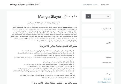 لقطة شاشة لموقع مانجا سلاير Manga Slayer بتاريخ 12/04/2021 بواسطة دليل مواقع إنسااي