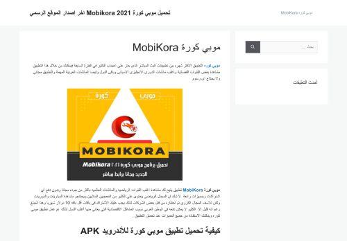 لقطة شاشة لموقع موبي كورة MobiKora بتاريخ 12/04/2021 بواسطة دليل مواقع إنسااي