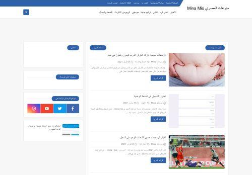 لقطة شاشة لموقع منوعات المصري MINA MIX بتاريخ 16/04/2021 بواسطة دليل مواقع إنسااي