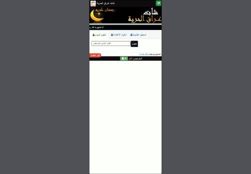 لقطة شاشة لموقع شات عراق الحريه بتاريخ 17/04/2021 بواسطة دليل مواقع إنسااي