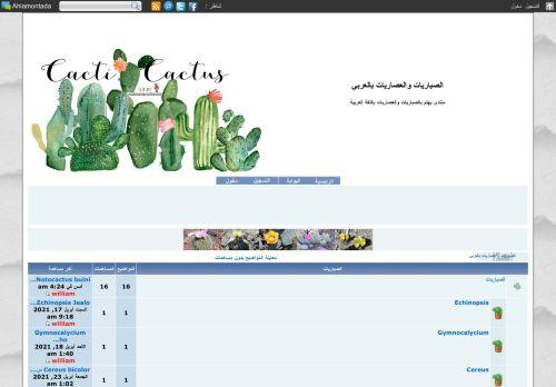 لقطة شاشة لموقع الصباريات والعصاريات بالعربي بتاريخ 25/04/2021 بواسطة دليل مواقع إنسااي