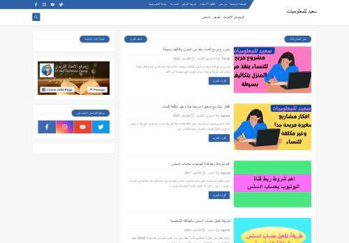 لقطة شاشة لموقع مدونة سعيد للمعلوميات بتاريخ 25/04/2021 بواسطة دليل مواقع إنسااي