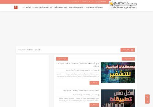 لقطة شاشة لموقع mr zaki   محيط التقنية المعلوماتية بتاريخ 01/05/2021 بواسطة دليل مواقع إنسااي
