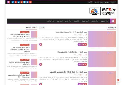 لقطة شاشة لموقع ماى ايجي العاب myegy games بتاريخ 01/05/2021 بواسطة دليل مواقع إنسااي