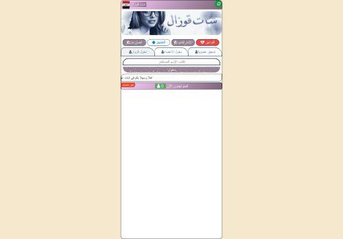 لقطة شاشة لموقع شات قوزال بتاريخ 01/05/2021 بواسطة دليل مواقع إنسااي