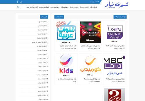 لقطة شاشة لموقع شوف ناو - قنوات عربية بث مباشر بتاريخ 01/05/2021 بواسطة دليل مواقع إنسااي