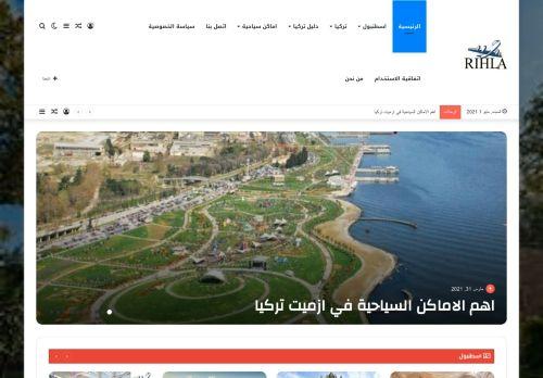 لقطة شاشة لموقع موقع رحلة بتاريخ 01/05/2021 بواسطة دليل مواقع إنسااي