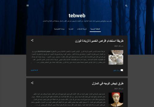 لقطة شاشة لموقع tebweb بتاريخ 03/05/2021 بواسطة دليل مواقع إنسااي