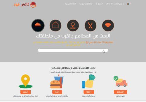 لقطة شاشة لموقع طلب الطعام فلسطين اونلاين كاتش فود بتاريخ 03/05/2021 بواسطة دليل مواقع إنسااي