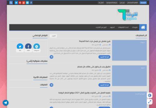 لقطة شاشة لموقع مدونة تقني نت taq1net بتاريخ 03/05/2021 بواسطة دليل مواقع إنسااي