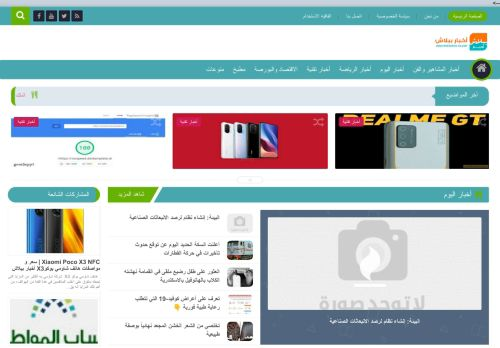 لقطة شاشة لموقع أخبار ببلاش بتاريخ 03/05/2021 بواسطة دليل مواقع إنسااي