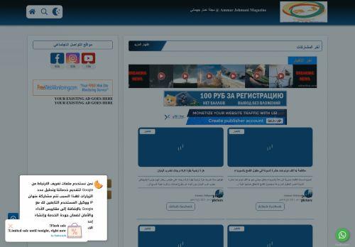 لقطة شاشة لموقع مجلة عمار جهماني بتاريخ 04/05/2021 بواسطة دليل مواقع إنسااي