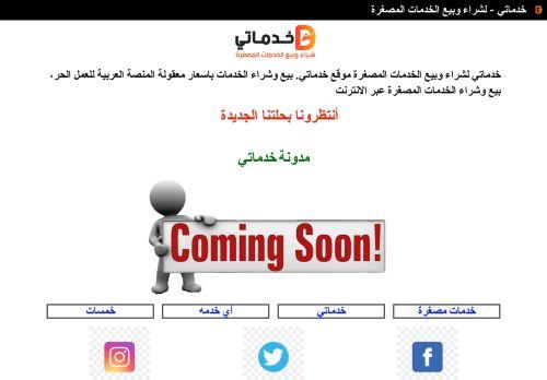 لقطة شاشة لموقع خدماتي – لشراء وبيع الخدمات المصغرة بتاريخ 04/05/2021 بواسطة دليل مواقع إنسااي
