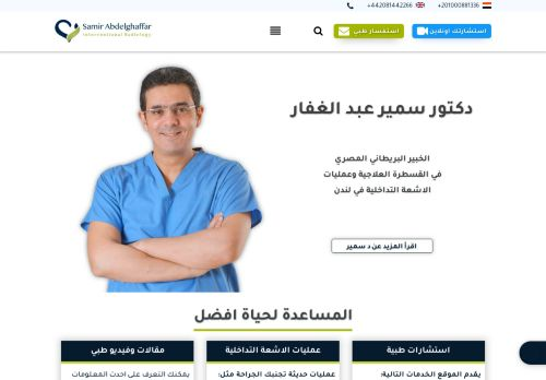لقطة شاشة لموقع موقع دكتور سمير عبد الغفار بتاريخ 05/05/2021 بواسطة دليل مواقع إنسااي