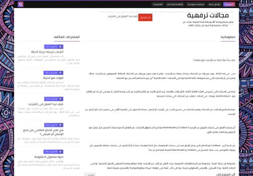لقطة شاشة لموقع مجالات الترفهية بتاريخ 05/05/2021 بواسطة دليل مواقع إنسااي