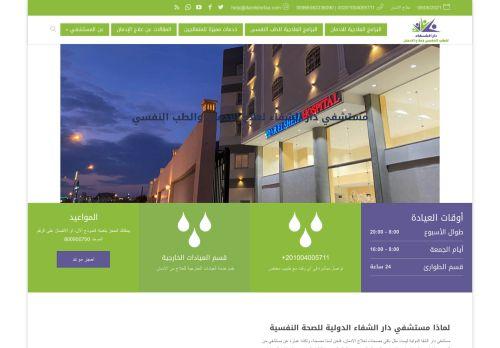لقطة شاشة لموقع مستشفي دار الشفاء بتاريخ 08/05/2021 بواسطة دليل مواقع إنسااي