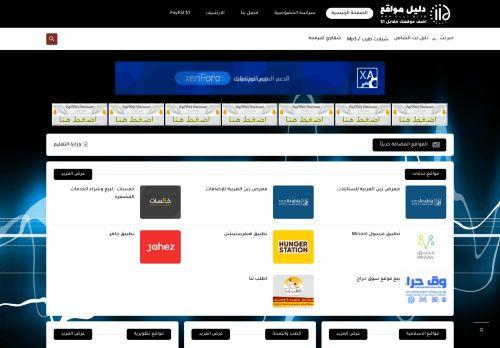 لقطة شاشة لموقع دليل مواقع - dll1.site بتاريخ 08/05/2021 بواسطة دليل مواقع إنسااي