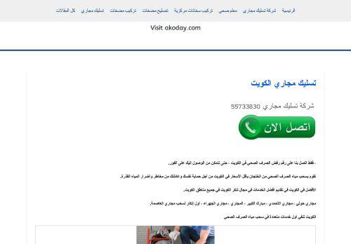 لقطة شاشة لموقع تسليك المجاري الكويت بتاريخ 08/05/2021 بواسطة دليل مواقع إنسااي