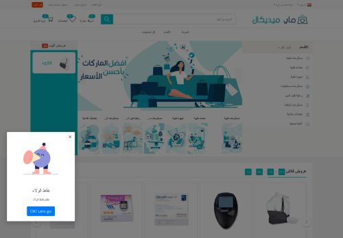 لقطة شاشة لموقع ماي ميديكال بتاريخ 02/06/2021 بواسطة دليل مواقع إنسااي