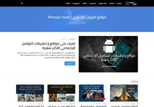لقطة شاشة لموقع الموجز الإخباري | Almujaz news بتاريخ 02/06/2021 بواسطة دليل مواقع إنسااي