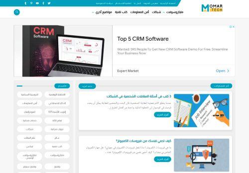 لقطة شاشة لموقع Momar.tech مدونة محمد عمر بتاريخ 04/06/2021 بواسطة دليل مواقع إنسااي