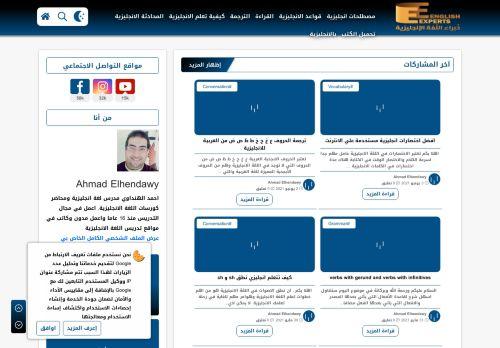 لقطة شاشة لموقع خبراء اللغة الإنجليزية بتاريخ 04/06/2021 بواسطة دليل مواقع إنسااي