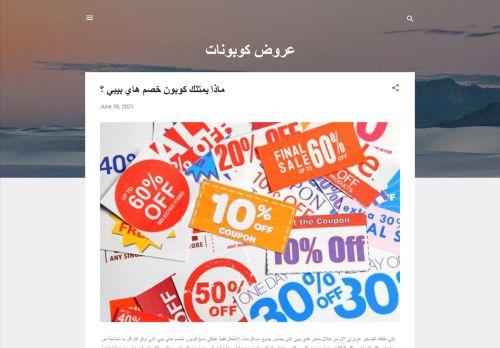 لقطة شاشة لموقع couponswadi بتاريخ 09/06/2021 بواسطة دليل مواقع إنسااي