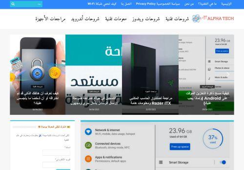 لقطة شاشة لموقع ألفا التقنية بتاريخ 09/06/2021 بواسطة دليل مواقع إنسااي
