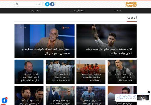 لقطة شاشة لموقع إستمتع كورة بتاريخ 09/06/2021 بواسطة دليل مواقع إنسااي