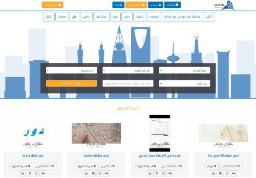 لقطة شاشة لموقع عقاري البرنس للتسويق العقاري بتاريخ 09/06/2021 بواسطة دليل مواقع إنسااي