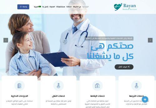 لقطة شاشة لموقع شركة ريان للخدمات الطبية والسياحة العلاجية فى المانيا بتاريخ 11/06/2021 بواسطة دليل مواقع إنسااي