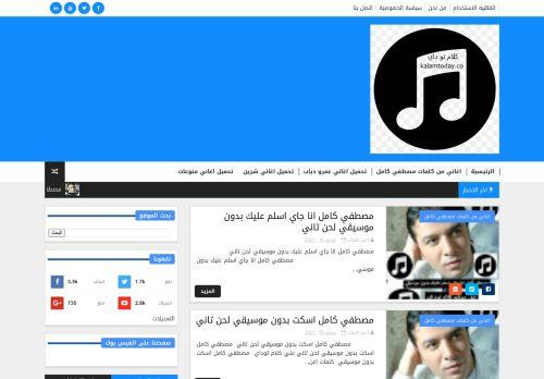 لقطة شاشة لموقع كلام توداي بتاريخ 11/06/2021 بواسطة دليل مواقع إنسااي