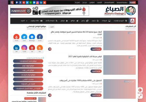 لقطة شاشة لموقع الصباغ للمعلوميات بتاريخ 11/06/2021 بواسطة دليل مواقع إنسااي