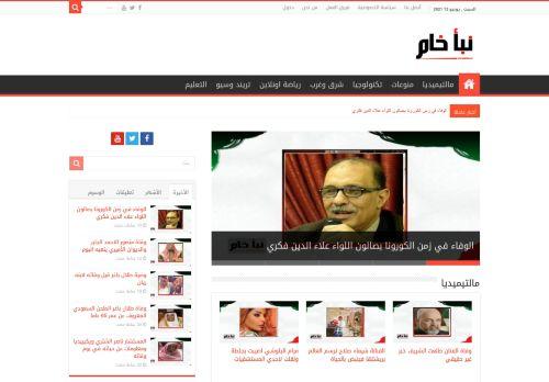 لقطة شاشة لموقع نبأ خام بتاريخ 12/06/2021 بواسطة دليل مواقع إنسااي