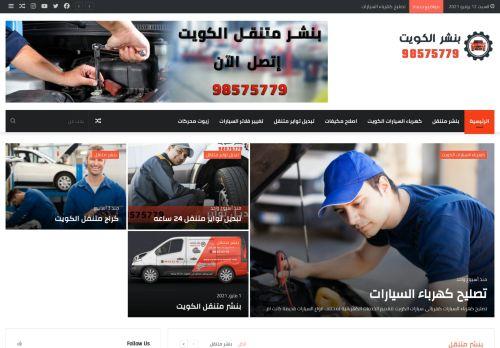 لقطة شاشة لموقع بنشر متنقل الكويت بتاريخ 12/06/2021 بواسطة دليل مواقع إنسااي