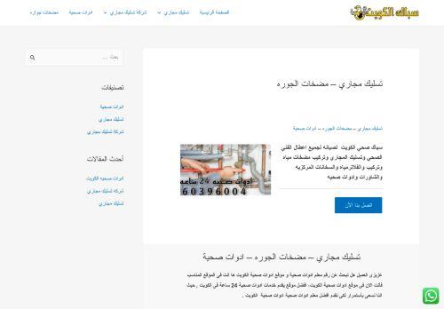لقطة شاشة لموقع تسليك مجاري بتاريخ 12/06/2021 بواسطة دليل مواقع إنسااي