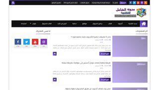 لقطة شاشة لموقع مدونة الشامل للبرامج والتطبيقات بتاريخ 21/09/2019 بواسطة دليل مواقع إنسااي
