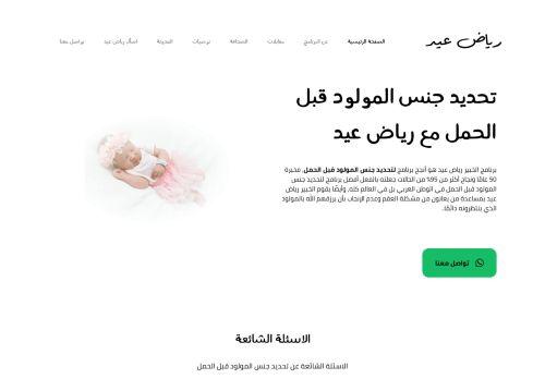 لقطة شاشة لموقع رياض عيد - تحديد جنس المولود قبل الحمل بتاريخ 23/06/2021 بواسطة دليل مواقع إنسااي